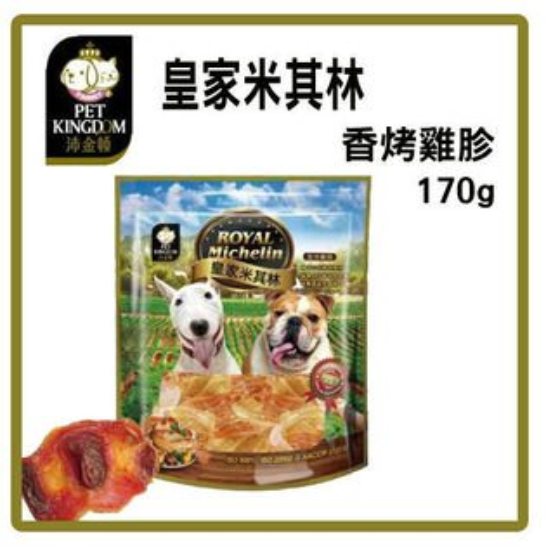 【力奇】皇家米其林 香烤雞胗170g(42025)-150元>可超取(D671A25)