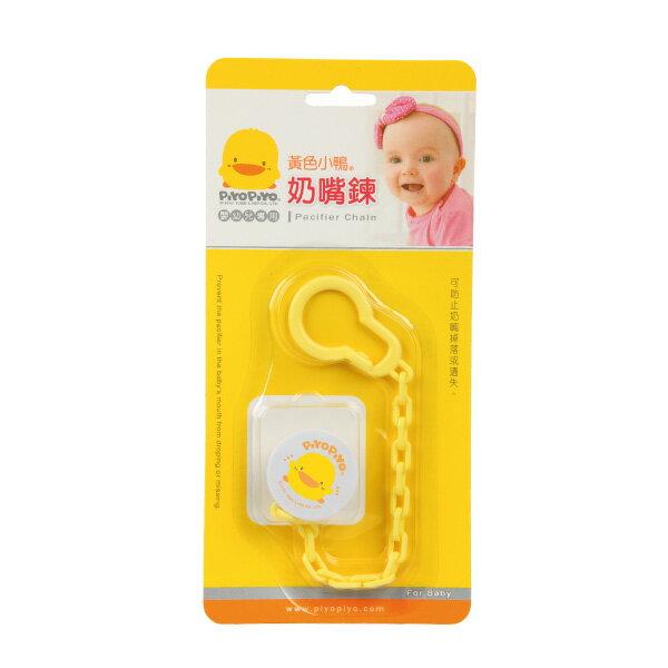 『121婦嬰用品館』黃色小鴨 奶嘴練 1