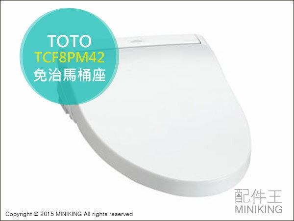 【配件王】日本代購 TOTO TCF8PM42 #NW1 免治馬桶座 除臭 馬桶座 另 TCF-732