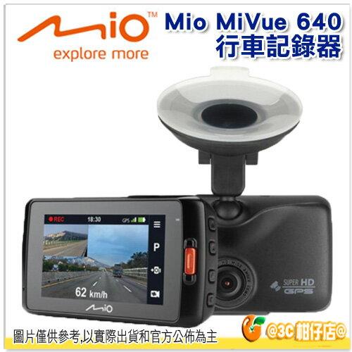 送32G MIO MiVue 640 神達 行車記錄器 廣角130度 F1.8大光圈 G-sensor碰撞錄影功能