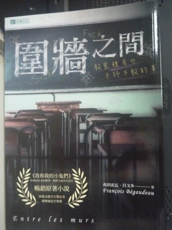 ~書寶 書T4/翻譯小說_HSD~圍牆之間:教室裡有些老師不教的事_弗朗索瓦