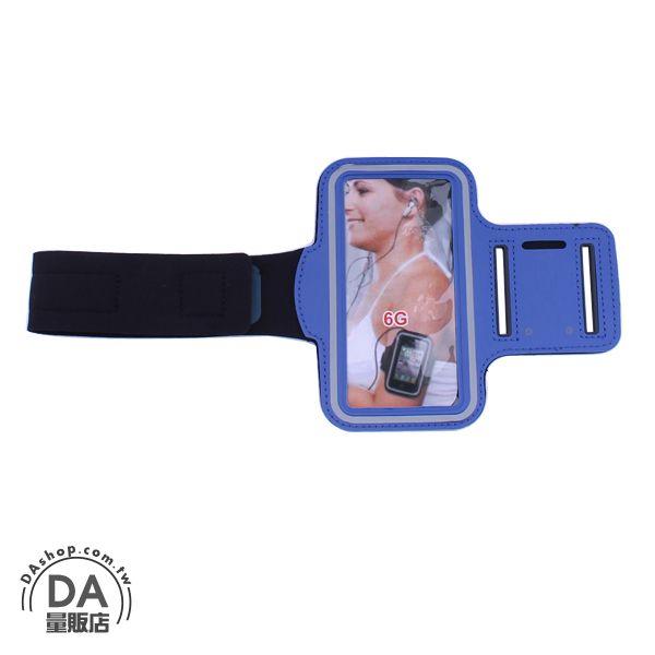《DA量販店》iphone6 4.7吋 運動 臂套 手臂帶 手機袋 臂袋 手臂包 藍色(80-1933)