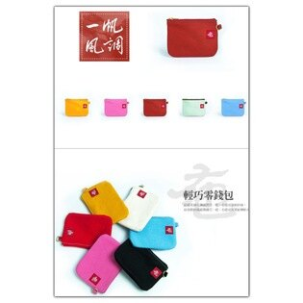 輕巧零錢包(一帆風調)Y-802S 共5色:紅色,橘色,粉紅色,米白色,水藍色.帆布包