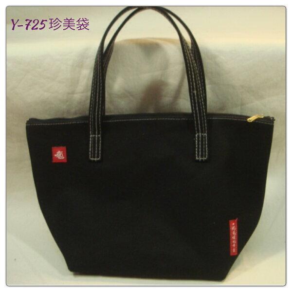 ★珍美袋★Y-725-托特包 -共10色,黑色,水藍色 ,紫色, 太陽紅色, 金黃色,卡其色, 淺綠色, 深綠色, 桃紅色,粉紅色《一帆風調》帆布包