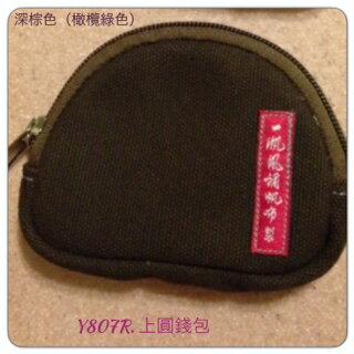 上圓錢包 - 小錢包 《一帆風調》5色,帆布包(無內隔袋)