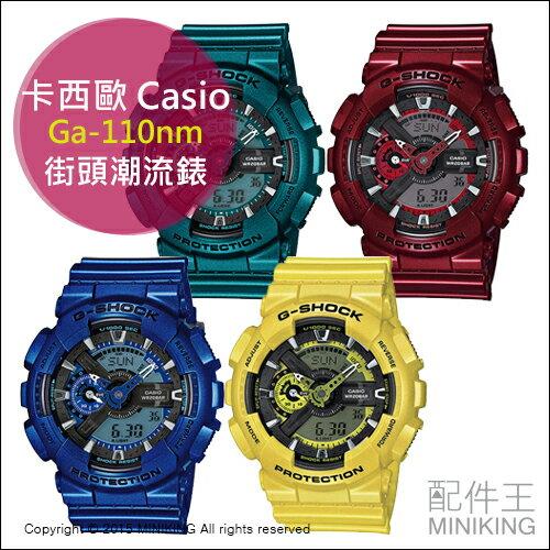 【配件王】 卡西歐 CASIO G-SHOCK Ga-110nm 炫光金屬街頭潮流腕錶 四色可選 運動錶