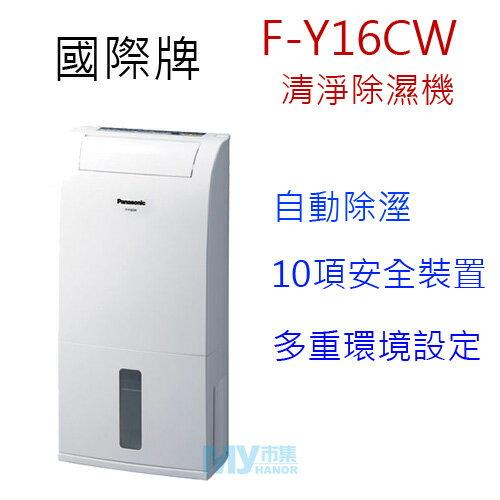 Panasonic國際牌 F-Y16CW 清淨除溼機