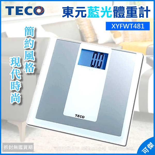 可傑 TECO 東元  藍光體重計   XYFWT481   數位冷光   LED大字幕顯示    管理健康的好幫手
