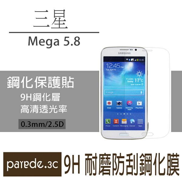 三星 Mega5.8 9H鋼化玻璃膜 螢幕保護貼 貼膜 手機螢幕貼 保護貼【Parade.3C派瑞德】
