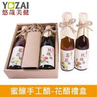 父親節美食推薦【Yozai嚴選】花團錦醋花醋禮盒 2入(120ml/瓶)