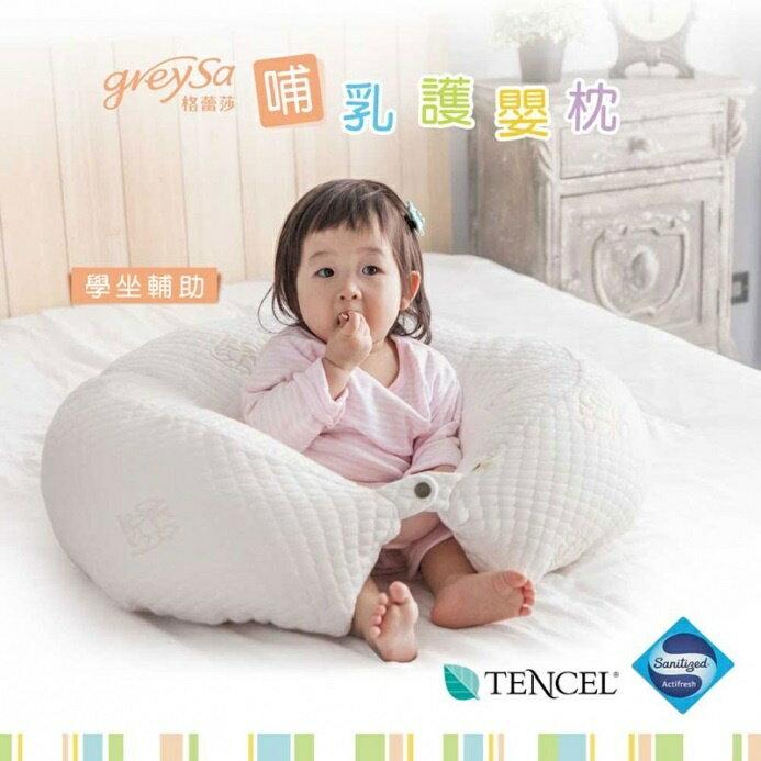 台灣【GreySa格蕾莎】哺乳護嬰枕/哺乳枕 (1/2入) 1