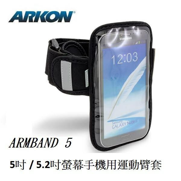 5吋/ 5.2吋螢幕手機用運動臂套   (ARKON Armband 5)