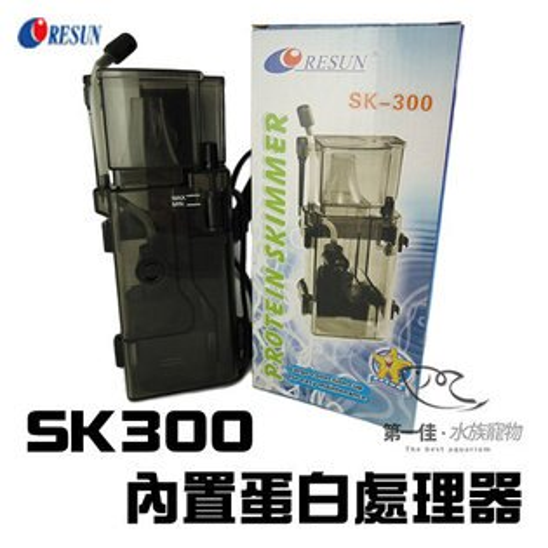 [第一佳水族寵物] 中國日生RESUN內置蛋白質處理器SK300迷你內置蛋白機海水缸設備