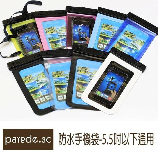 手機防水袋 5.5吋手機以下通用 沙灘 玩水 夏天必備 泡溫泉 衝浪 游泳 戶外 音樂祭【Parade.3C派瑞德】