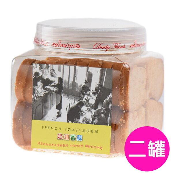 二罐入【陪你購物網】三立法式小吐司200g ( 奶油香蒜 )|酥脆口感|超人氣餅乾|網路發燒商品|團購美食|流淚吐司