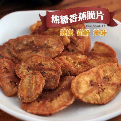 蜜香蕉蔬果餅乾~天然蔬果片 烘焙蔬果餅乾 蔬果脆片 零食 餅乾 健康 新鮮  美味180g【正心堂花草茶】