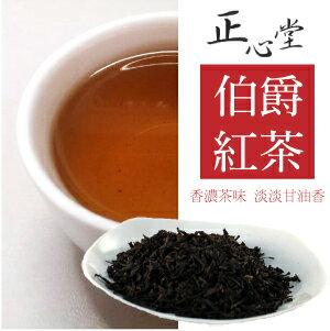 伯爵紅茶 茶包 袋茶  另有茶葉 【正心堂花草茶】