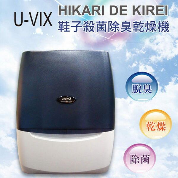 《U-VIX》HIKARI DE KIREI 鞋子殺菌除臭乾燥機 - 日本專利進口(烘鞋機/乾鞋機)