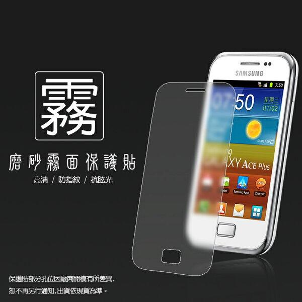 霧面螢幕保護貼 Samsung GALAXY Ace Plus S7500 保護貼