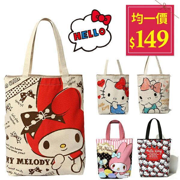 Melody帆布包-Hello Kitty可愛帆布購物袋/手提袋/帆布袋 可放a4【AN SHOP】