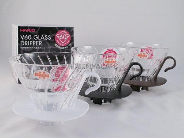《愛鴨咖啡》V60 Hario VDGN-02 玻璃濾杯 2-4杯份