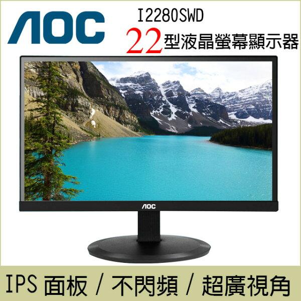 【AOC艾德蒙】IPS高級面板FullHD 22型16:9寬可壁掛薄邊框液晶螢幕顯示器 I2280SWD
