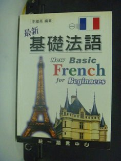 【書寶二手書T8/語言學習_GHB】最新基礎法語(書)_李繼高