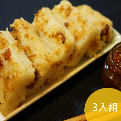 【飛高糕】港式臘味蘿蔔糕3入組  (750 公克 +/- 5% x 3) 0