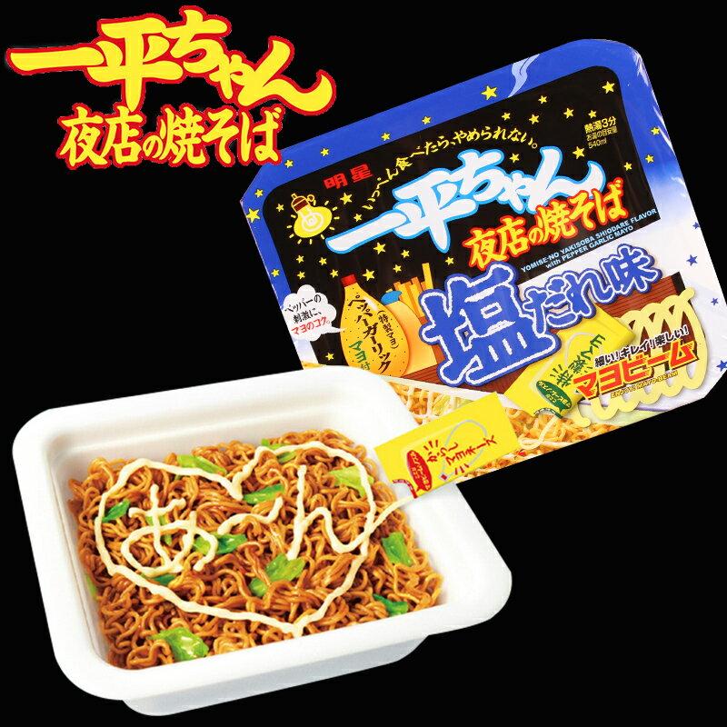 有樂町進口食品 明星食品 一平夜店炒麵-鹽味 (132g) 4902881436113 0