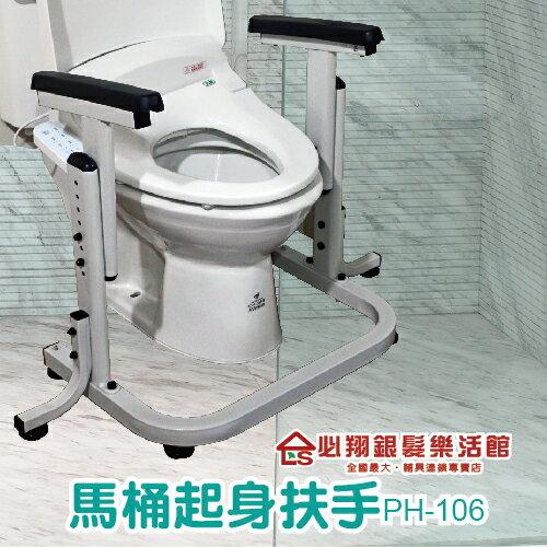 【必翔銀髮】馬桶起身扶手PH-106