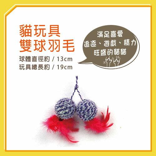 【力奇】QQ 貓玩具-雙球羽毛(QW700076) -45元>可超取(I002E12)
