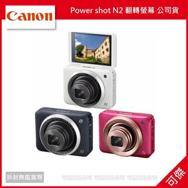 可傑 Canon Power shot N2 翻轉螢幕 公司貨 登錄送原廠電池至8/31