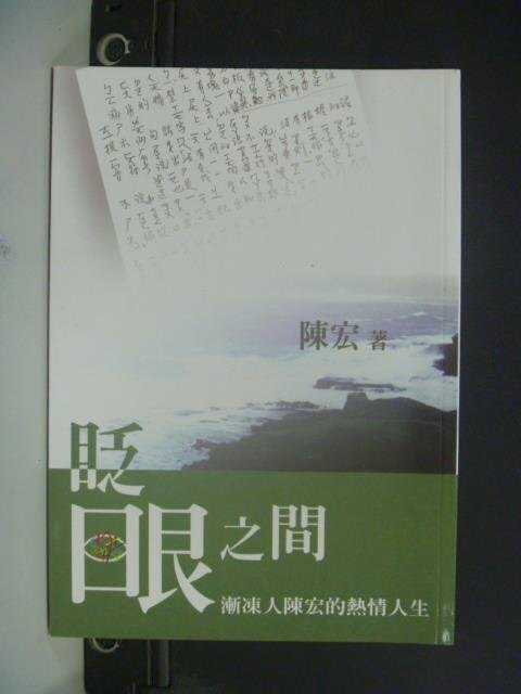 ~書寶 書T1/勵志_GNY~眨眼之間 : 漸凍人陳宏的熱情人生_陳宏 ~  好康折扣