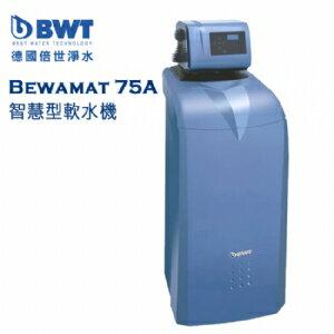 【BWT德國倍世】全屋式淨水軟化設備|智慧型軟水機 Bewamat 75A