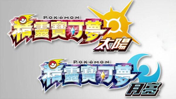 預購中 11月18日發售 中文版 日規主機專用 [普遍級] 3DS 神奇寶貝 太陽+月亮/精靈寶可夢 太陽+月亮 合購賣場