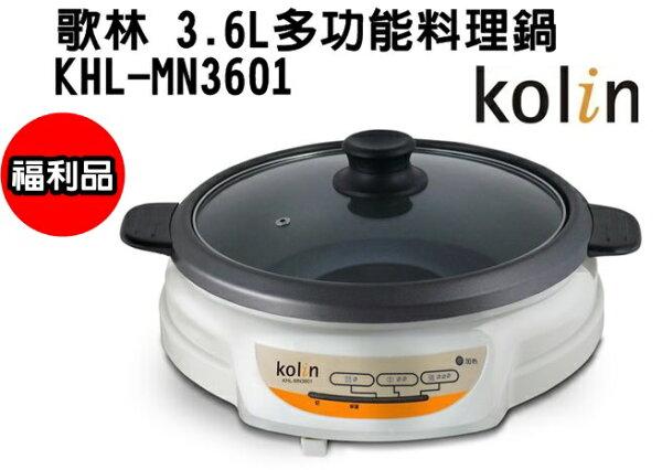 (福利品) KHL-MN3601【歌林】3.6L多功能料理鍋 保固免運-隆美家電