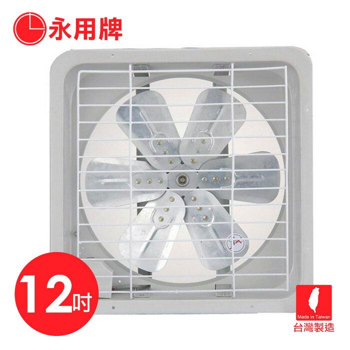 【永用】MIT台灣製造12吋(鋁葉)吸排兩用排扇(FC-312A)