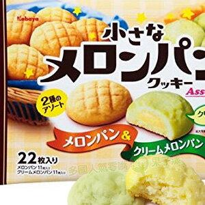 日本卡巴 迷你雙色菠蘿麵包軟餅 餅乾 [JP451] - 限時優惠好康折扣