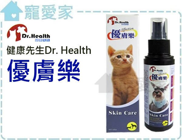 ☆寵愛家☆Dr. Health健康先生-優膚樂 100ml.有效對抗霉菌、皮膚炎、疥癬等症狀