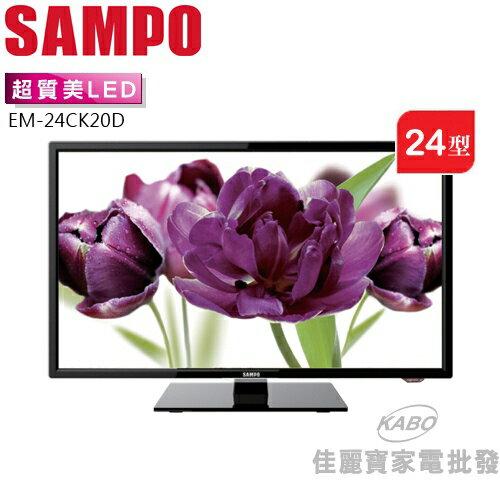 【佳麗寶】(SAMPO聲寶)超質美LED 液晶顯示器 24型【EM-24CK20D】