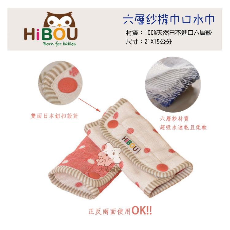 【大成婦嬰】Hi BOU 六層紗揹巾口水巾 (30275) 水玉紫、水玉紅、蝴蝶粉、摩卡 1