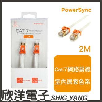 ※ 欣洋電子 ※ 群加科技 Cat.7 超高速網路扁線 / 2M 百合白色 ( CAT7-EFIMG29 )