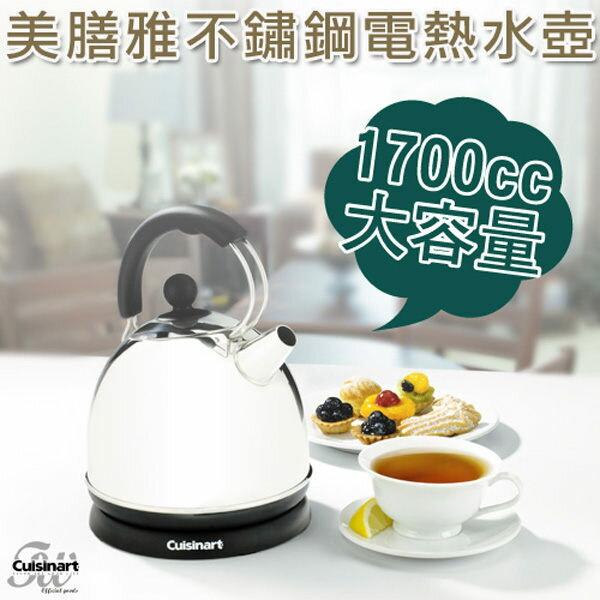 ★杰米家電☆ 美膳雅 KUA-17TW 不鏽鋼電熱水壺1.7L