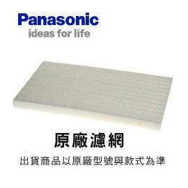 ~杰米家電~F~P04DS Panasonic 國際牌 空氣清淨機 脫臭濾網~台北 新北