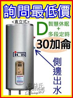 亞昌儲存式電熱水器D休眠定時30加侖DH-30【東益氏】售電光 鴻茂 怡心 櫻花 和成 佳龍 龍天下 喜特麗