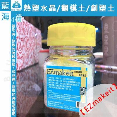 100G 瓶裝 塑型土 EZmakeit 來自瑞典超夯的 熱塑水晶/翻模土/創塑土(無限復活可重複使用)