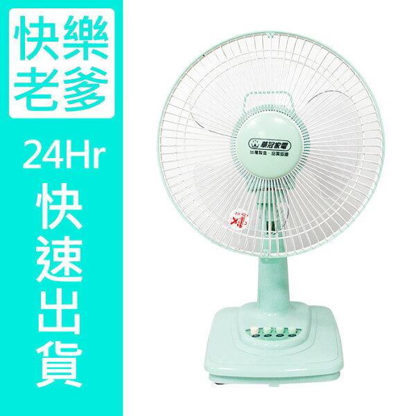 【華冠】MIT台灣製造10吋桌扇/電風扇BT-1006