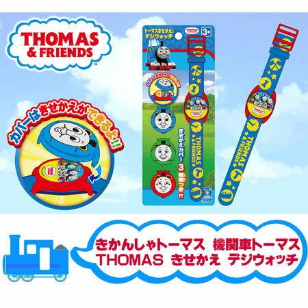 日貨 尾上萬 湯瑪士手錶 附3款錶蓋 兒童錶 兒童手錶 電子錶 玩具錶 卡通錶 THOMAS 小火車【B061740】