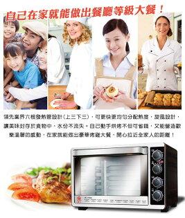 【晶工牌】45公升不鏽鋼旋風烤箱(JK-7450)~全新品