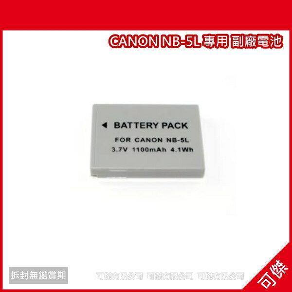 可傑 CANON NB-5L 專用 副廠電池 適用 Canon 860 870 970 SX220 SX230 S100 S110